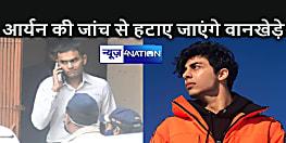 रिश्वत के आरोपों से घिरे समीर वानखेड़े से छिनी जा सकती है आर्यन खान केस की जिम्मेदारी