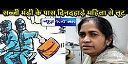 पटना मे 1.60 लाख की लूट, बेटी की शादी के लिए गहने बनवाने जा रही महिला को अपराधियों ने बनाया शिकार......