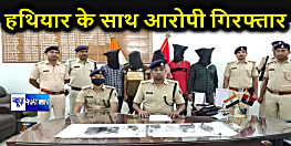 वारदात की साजिश रच रहे पांच आरोपी चढ़े पुलिस के हत्थे, हथियार भी जब्त