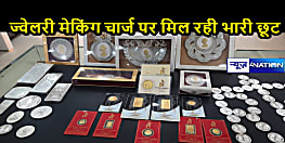 शुभ धनतेरसः त्योहारों के मौके पर राधे कृष्णा ज्वेलर्स ने लॉन्च किया 24 कैरट गोल्ड और चांदी के सिक्कों का सम्पूर्ण कलेक्शन