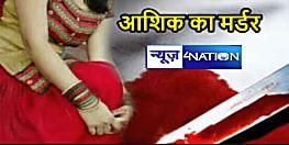 पटना में कत्ल: शादीशुदा बहन की लव स्टोरी भाई को नहीं आई रास, दानापुर में आशिक का किया 'काम तमाम'.....