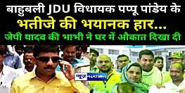 PANCHAYAT ELECTIONS: 5वें चरण में आए चौंकाने वाले नतीजे! बाहुबली JDU विधायक के भतीजे हारे, कई जिलों में बदला सियासी समीकरण
