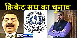 पटना जिला क्रिकेट संघ चुनावः नाम वापसी के बाद पांच पदों पर केवल पांच उम्मीदवार बचे, निर्विरोध जीत की घोषणा 31 अक्टूबर को