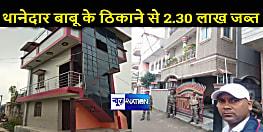 आय से अधिक संपत्ति में मामले में EOU की कार्रवाई : थानेदार संजय प्रसाद ने दो सालों में अपने वेतन का एक भी रुपये नहीं किया खर्च, छापे के दौरान 2.30 लाख रुपये नगद जब्त