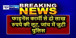 Big Breaking : बाइक सवार बदमाशों ने फाइनेंस कर्मी से लूटे दो लाख रुपये, जांच में जुटी पुलिस