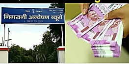 धनकुबेर इंजीनियर कौन्तेय की पत्नी खुशबू का बैंक लॉकर खुला, 67 लाख रु से अधिक मिले....