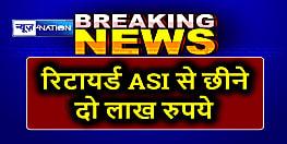 बाइक सवार बदमाशों ने रिटायर्ड ASI से छीने दो लाख रुपये, जांच में जुटी पुलिस