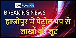 हाजीपुर में लुटेरों का तांडव, पेट्रोल पंप से 1 लाख 72 हजार रुपये लूटे