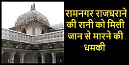 बिहार में अपराधियों के हौसले बुलंद, अब रामनगर राजघराने की रानी से मांगी 2 लाख की रंगदारी