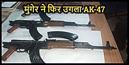 मुंगेर और AK-47 का क्या है कनेक्शन, अब तक 22 रायफल की हो चुकी है बरामदगी