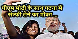 PM मोदी के साथ सेल्फी लेनी है तो चले जाइए BJP ऑफिस