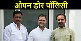 बिहार कांग्रेस की ओपन डोर पॉलिसी, लॉलीपॉप के सहारे रैली को सफल बनाने की रणनीति