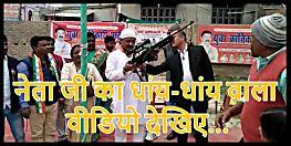 झंडा फहराने के बाद फायरिंग, नेता जी का धांय-धांय वाला वीडियो देखिए...
