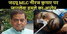 अनंत सिंह के करीबी कन्हैया पर जानलेवा हमला मामले में नया मोड़, जदयू एमएलसी नीरज कुमार का आया नाम