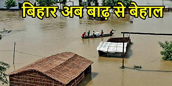 अब बाढ़ से बेहाल हुआ बिहार, ट्रेन के बाद बस सेवा भी ठप, मदद की है दरकार