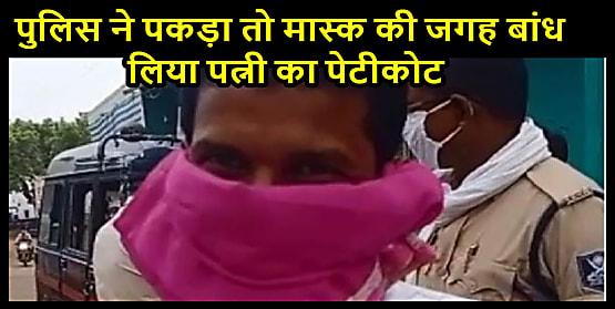 पुलिस को देखकर बगैर मास्क लगाये  घूम रहे युवक ने डर से अपने नाक पर बांध लिया पत्नी का पेटीकोट ,हंसते -हंसते पागल हो गये पुलिसकर्मी