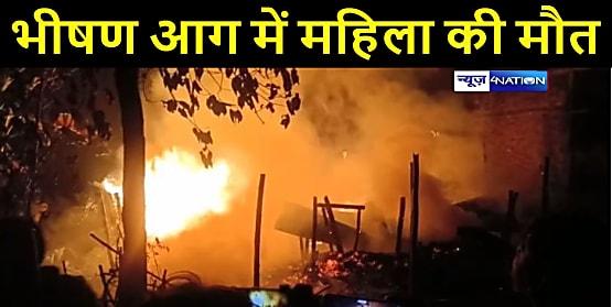 कटिहार : अचानक लगी आग में 75 वर्षीय वृद्ध महिला की मौत, घर का पूरा सामान जलकर राख