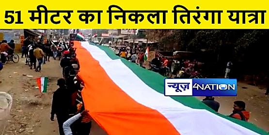 गणतंत्र दिवस के मौके पर निकाला गया 51 मीटर तिरंगा यात्रा, युवाओं ने लगाये देशभक्ति नारे