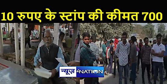 10 रुपए के स्टांप पेपर के लिए देने पड़ रहे हैं सात सौ, लूटे जा रहे हैं सेना बहाली के लिए युवा