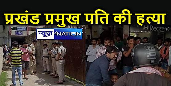 बिग ब्रेकिंग  :  प्रखंड प्रमुख के पति की अपराधियों ने घर में घुसकर मारी ताबड़तोड़ गोली, मौके पर ही निकला दम