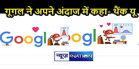 INTERNATIONAL NEWS: गूगल ने खास तरीके से उनका किया शुक्रिया अदा, जो एक साल से लगातार दूसरों के लिए दे रहे सेवाएं