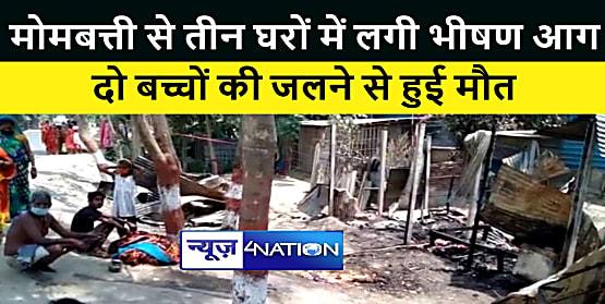 मोमबत्ती से तीन घरों में लगी भीषण आग, दो बच्चों की जलने से हुई मौत, लाखों की सम्पत्ति राख