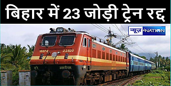 बिग ब्रेकिंग: बिहार से खुलने वाली 23 जोड़ी ट्रेन का परिचालन रद्द, कोरोना संक्रमण को लेकर ECR का फैसला, देखें लिस्ट....