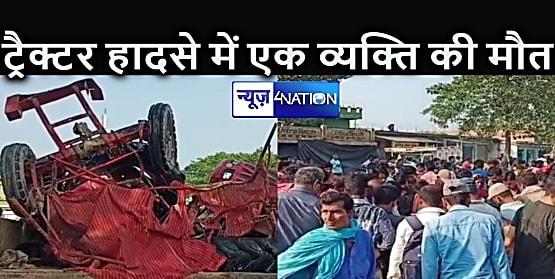 ट्रैफिक नियम तोड़ने का परिणाम : विपरीत साइड से वाहन ले जाने में हुई भीषण दुर्घटना, कंटेनर की टक्कर से ट्रैक्टर के उड़े परखच्चे, एक व्यक्ति की मौत, आक्रोशित लोगों ने किया जाम