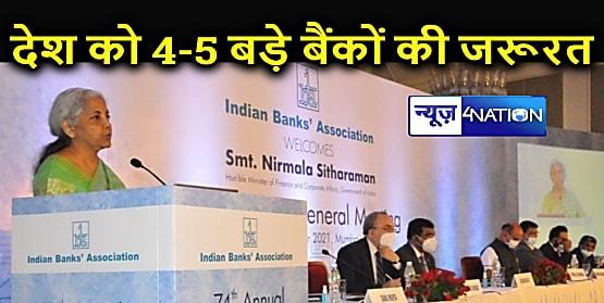आईबीए की बैठक में केंद्रयी वित्त मंत्री बोलीं- देश को चार-पांच बड़े बैंकों की जरूरत