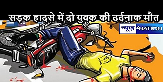 BIHAR NEWS: अहले सुबह दिखा रफ्तार का कहर, बड़े वाहन की चपेट में आई बाइक, दो युवक की घटनास्थल पर मौत