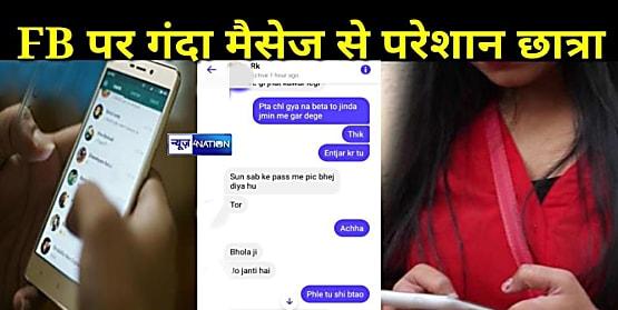 पटना की छात्रा को FB पर भेजा गंदा वीडियो और मैसेज, जान मारने की धमकी भी दी, कहा- रात में अकेले में मिलो वरना.....