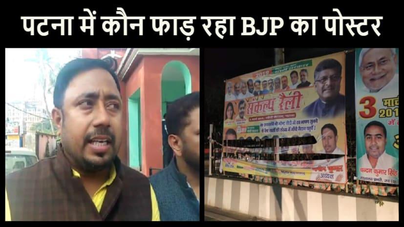 पीएम मोदी की रैली के पोस्टर फाड़ने को लेकर सियासत तेज, भाजपा युवा मोर्चा ने दर्ज कराया केस