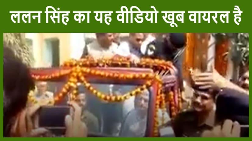 ललन सिंह का पैर छूने वाला पुराना वीडियो वायरल, तेजस्वी ने कहा- लानत है ऐसे सुशासन की पुलिस पर
