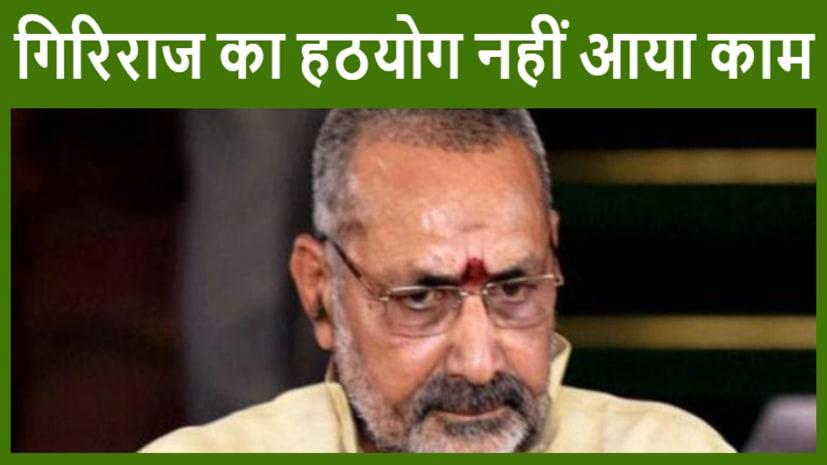गिरिराज सिंह का हठयोग नहीं आया काम, बेगूसराय से ही लडेंगे चुनाव