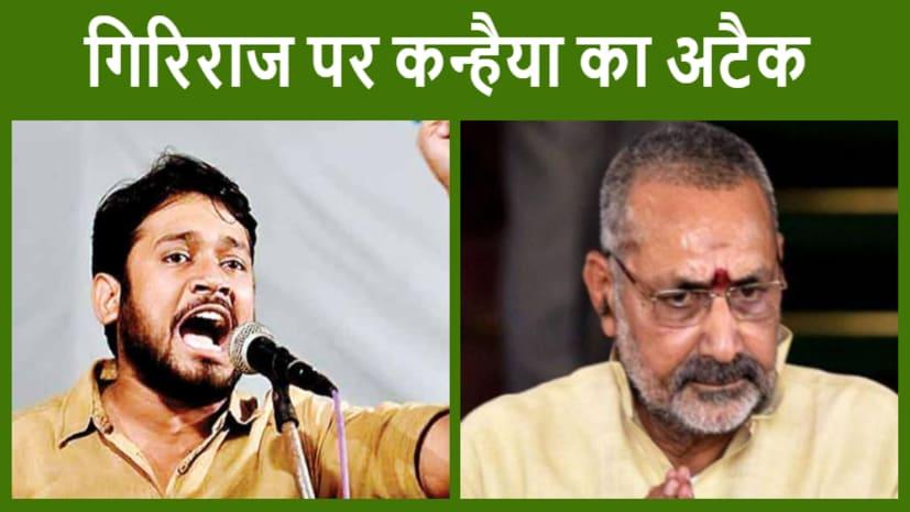 कन्हैया कुमार ने गिरिराज सिंह को घेरा, कहा- नवादा से बेगूसराय भेजे जाने पर हर्ट हो 'वीज़ा-मन्त्री'