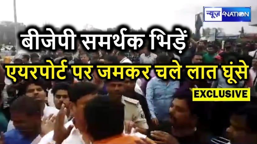रविशंकर प्रसाद और आरके सिन्हा के समर्थक भिड़ें, एयरपोर्ट पर जमकर चले लात घूंसे