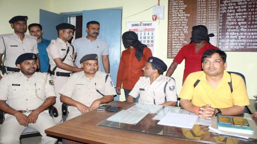 नवादा में चार थाना क्षेत्र में आतंक का पर्याय बने दो कुख्यात गिरफ्तार, मुंबई में छिपकर रह रहे थे दोनों शातिर
