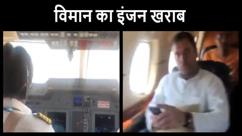 अभी अभी बिहार दौरे पर निकले राहुल गांधी के विमान का इंजन खराब,लौटना पड़ा दिल्ली