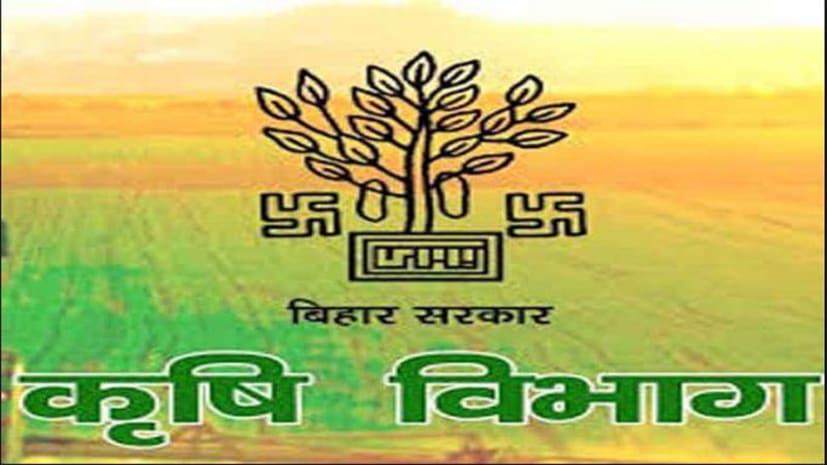 बिहार में संविदा पर  बहाल होंगे 2100 एटीएम-बीटीएम, कृषि विभाग करेगा बहाल