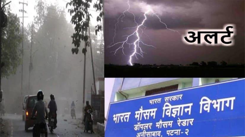 मौसम विभाग का अलर्ट, बिहार के इन जिलों में अगले कुछ घंटों में तेज आंधी के साथ बारिश  की संभावना..