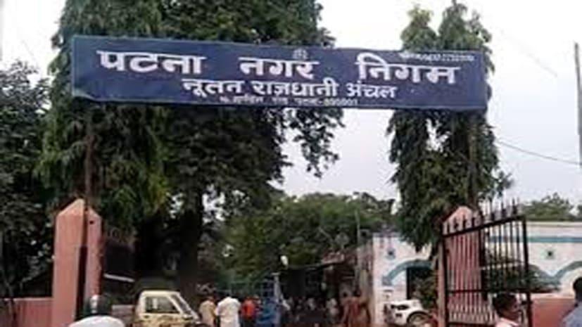 पटना : श्रीकृष्णापुरी के सौ से ज्यादा मकान मालिकों को नगर निगम भेजेगा नोटिस,आवासीय भवन का व्यवसायिक उपयोग करने का आरोप