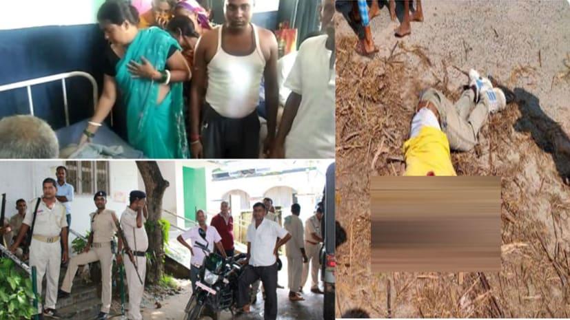 बड़ी खबर : ट्रिपल मर्डर से दहला सीतामढ़ी, इलाके में दहशत का माहौल