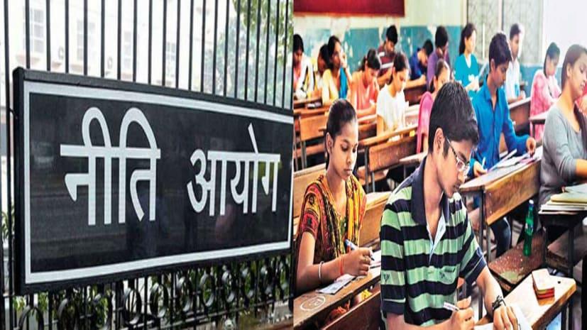 गुणवत्तापूर्ण स्कूली शिक्षा:बिहार  सबसे खराब प्रदर्शन करने वाले राज्यों में हुआ शामिल,मिला 17 वां स्थान