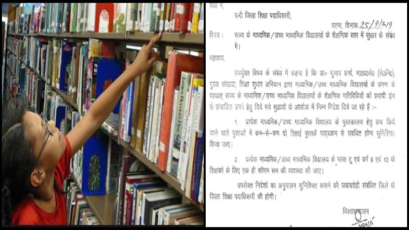 अब सरकारी स्कूलों के लाइब्रेरी में पुस्तकों की खरीद में नहीं चलेगी मनमानी, सरकार ने जारी किया निर्देश
