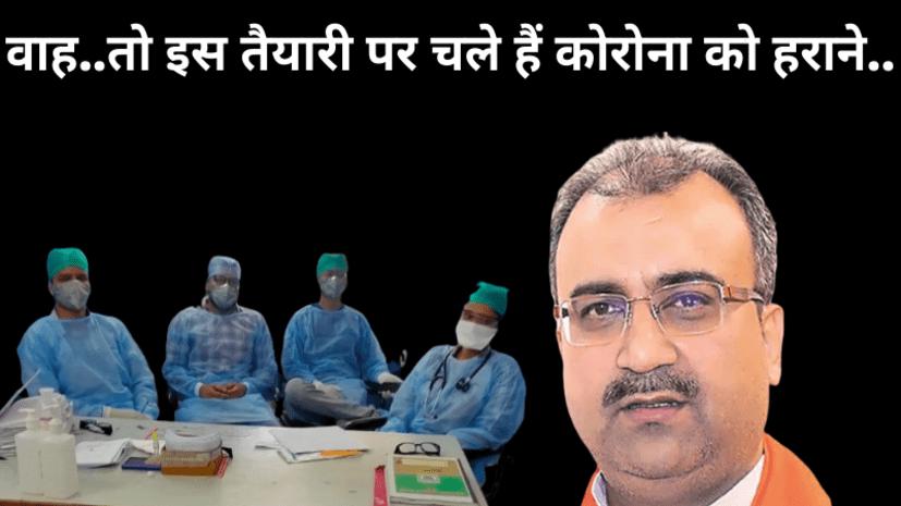 बिहार में कोरोना से जंग की तैयारी की डॉक्टरों ने खोली पोल, एड्स किट पकड़ा डॉक्टरों को खड़ा कर दिया अस्पताल में...ऐसे होगा स्वास्थ्य मंत्री जी...