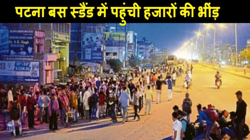 लॉकडाउन के बीच रात में पटना बस स्टैंड में अचानक जमा हो गई हजारों की भीड़, पुलिस ने खदेड़ दिया