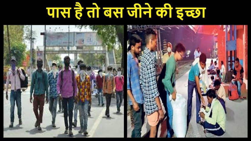 कोरोना से जंग: दानापुर से जमुई के लिये निकल गया मजदूरों का जत्था,न खाने का कोई सामान,न पीने को पानी,बस जीने को इच्छा