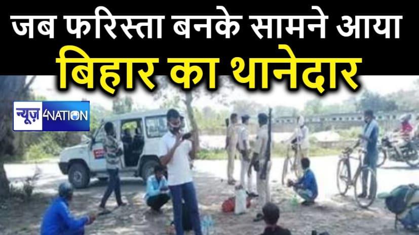 बिहार के एक थानेदार ने पेश की मानवता की मिशाल,पटना से पैदल कटिहार लौट रहे लोगों के लिये बना फरिश्ता