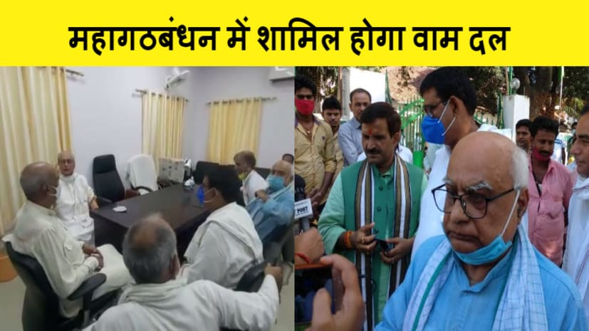 महागठबंधन में शामिल होगा वामदल, जगदानंद सिंह के साथ हुई बैठक में लिया गया फैसला