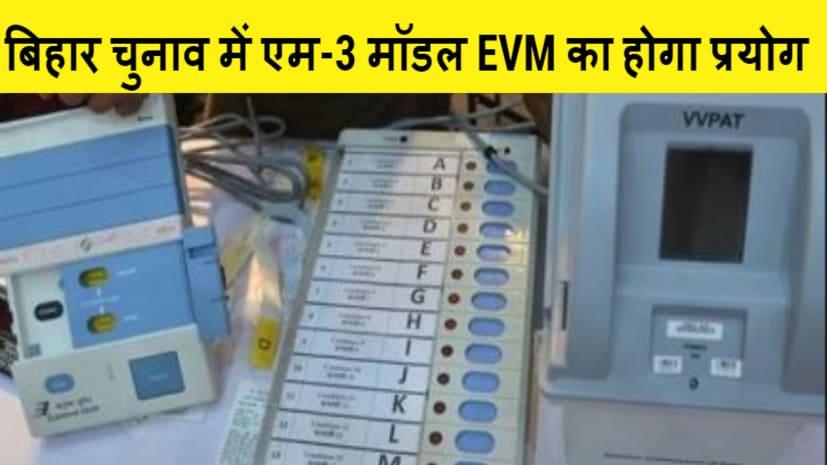 किसी क्षेत्र में 375 से अधिक प्रत्याशी होने पर भी बिहार में EVM से ही होगी वोटिंग, इस ईवीएम का किया जायेगा प्रयोग